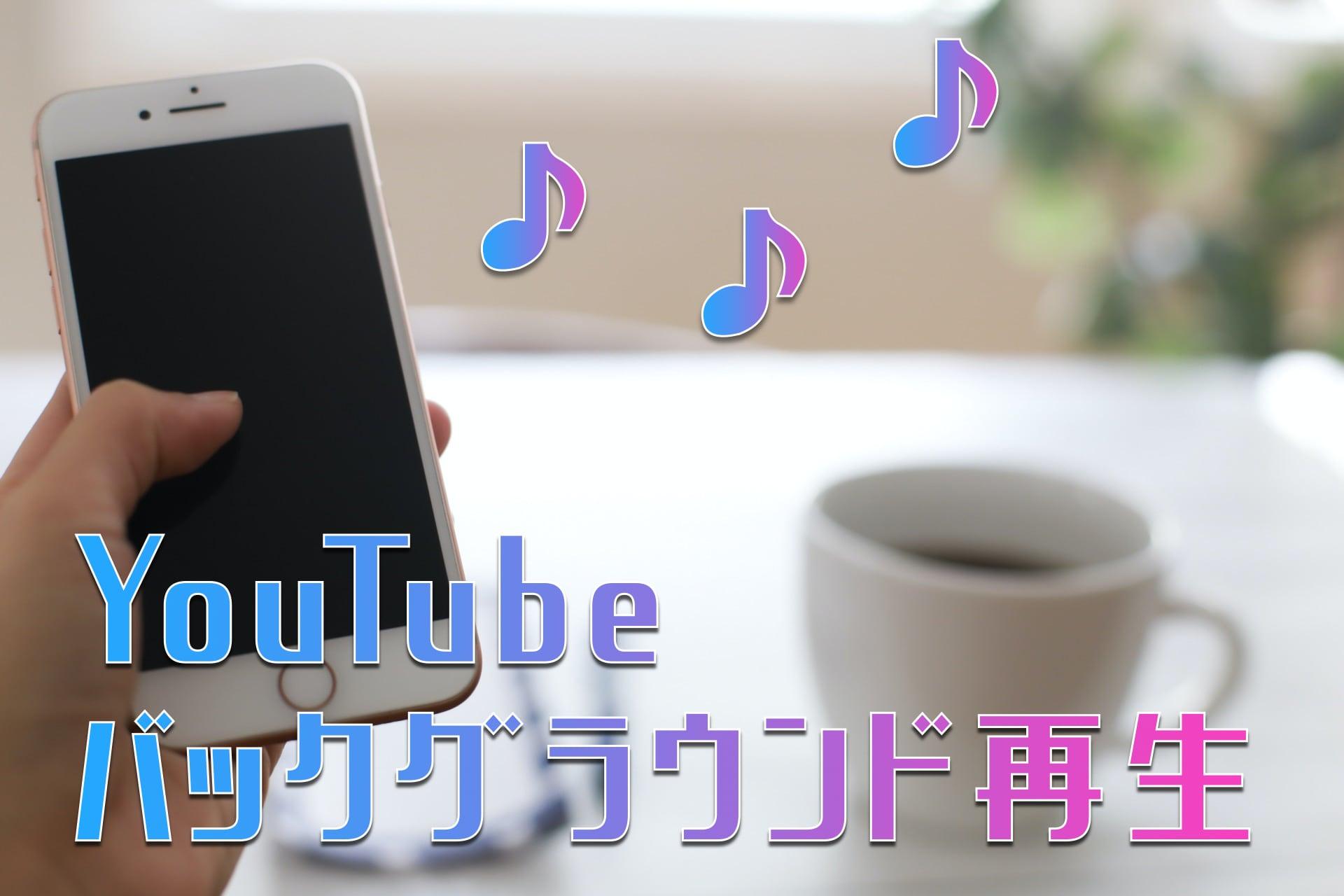 再生 iphone グラウンド youtube バック